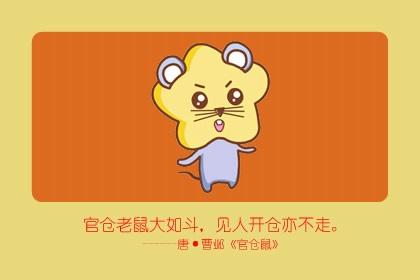 2020年腊月二十四出生的宝宝属鼠还是牛