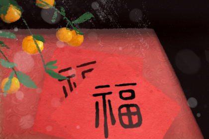 2021年春节过寿
