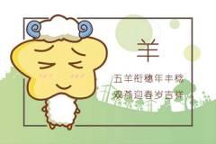 本周生肖羊运势(9.21-9.27)