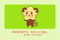 本周生肖猴运势(9.21-9.27)