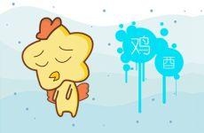 本周生肖鸡运势(9.21-9.27)