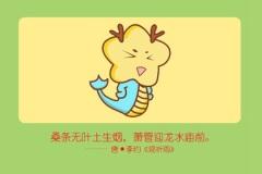 本周生肖龙运势(9.28-10.4)