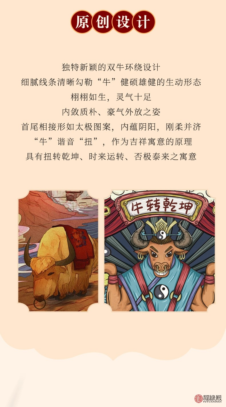 牛转乾坤项链_03