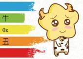 牛年宝宝取名字宜用字 牛孩子选字原则和好字推荐