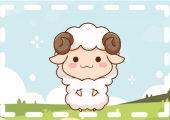 生肖属羊2021年爱情婚姻 会有坎坷感情不明朗