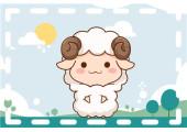 生肖属羊2021年下半年运势 整体运势动荡