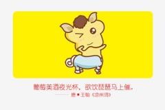 本周生肖马运势(1.11-1.17)