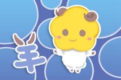 本周生肖羊运势(1.11-1.17)
