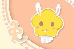 本周生肖兔运势(1.18-1.24)