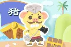 本周生肖猪运势(1.18-1.24)