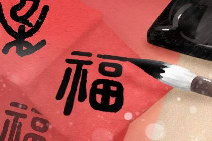 老黄历算命:什么地方的福字倒着贴 春节贴福字讲究