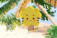 本周生肖虎运势(2.22-2.28)