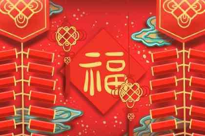 2022年春节是几月几日