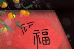 正月十六祝福语 朋友圈暖心简短文案