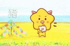 本周生肖猪运势(3.1-3.7)
