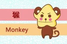 猴和羊婚配 爱情不专一婚后不稳定