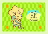 2001年女属蛇的几大坎 42岁桃花劫扰乱家庭