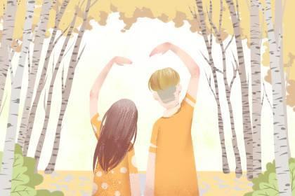 水命和水命的婚姻幸福
