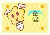 21年属兔人的全年运势 婚姻不急需谨慎
