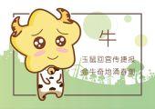 本周生肖羊运势(6.14-6.20)