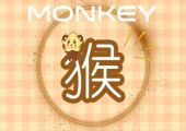 属猴男2021下半年感情和谐 包容理解他人