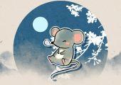 九六年鼠今年的婚姻运势 谨慎看待桃花运