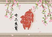 几月出生的猪终身命好 运势顺利发展好