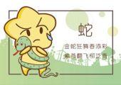 本周生肖蛇运势(7.26-8.1)