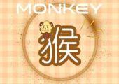 本周生肖猴运势(7.26-8.1)