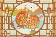 农历八月十五是什么日子 中秋节寓意家人团圆