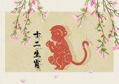 2021年七月份属猴人得吉星照耀脱单几率大