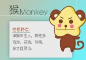 属猴2021下半年感情 感情顺利事业发展好