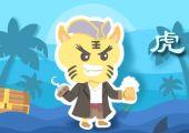 本周生肖虎运势(8.2-8.8)