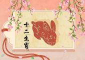 生肖兔在2021牛年10月戴属狗挂坠可避免烂桃花影响