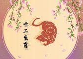 生肖鼠在2021牛年十月正缘桃花如何 会遇见真爱吗