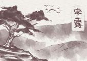 三候菊有黄华是什么意思 今年寒露是什么时候