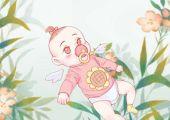 2021年12月19号十一月十六新生宝宝取寓意好的名字