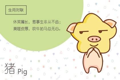 驿马星影响 2021年11月属猪人事业运势大体稳定